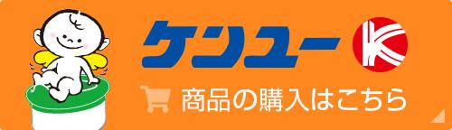 ケンユーオンラインショッピング