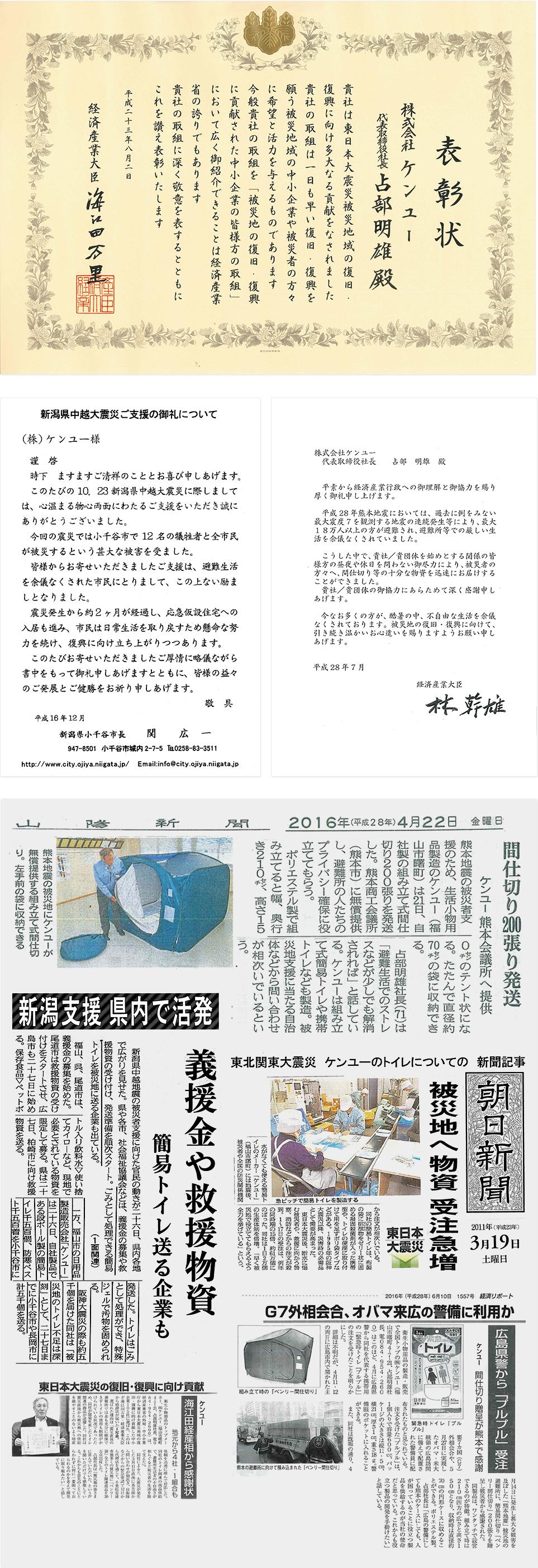 表彰状・礼状・新聞記事