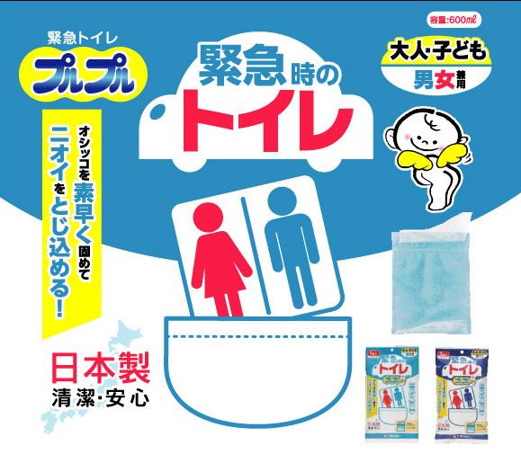 緊急トイレ プルプル(3個入り) イメージ