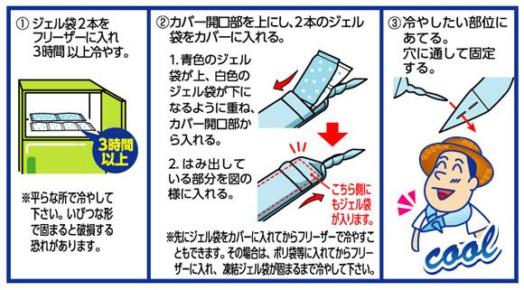 ネックールWⅡ使用方法