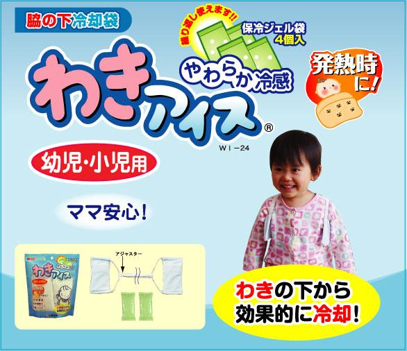 わきアイス  幼児・小児用 イメージ
