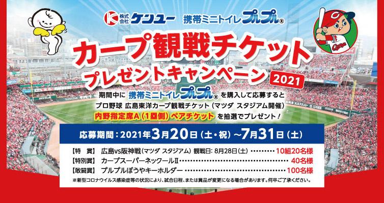 カープ観戦チケット プレゼントキャンペーン開始! イメージ